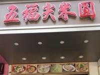 五福尖米丸