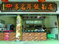 大观园李名升饺面店