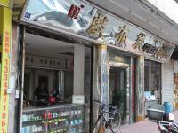 戏布袋凉茶店