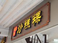 老王炒糕粿