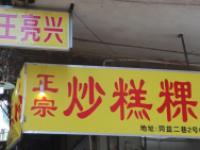 王亮兴糕粿店