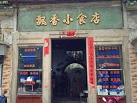 飘香小食店