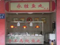 永胜鱼丸店