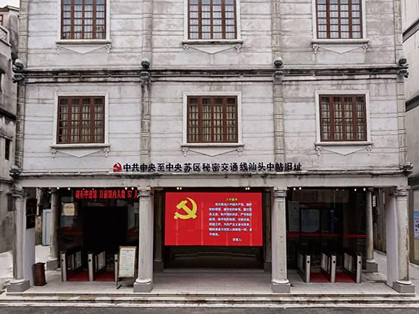 中央红色交通线旧址
